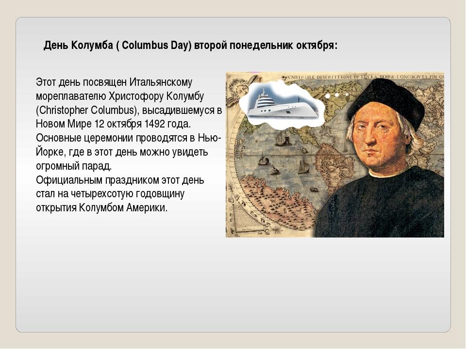День Колумба ( Columbus Day) второй понедельник октября: Этот день посвящен И...