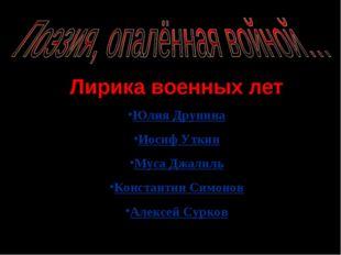 Лирика военных лет Юлия Друнина Иосиф Уткин Муса Джалиль Константин Симонов А