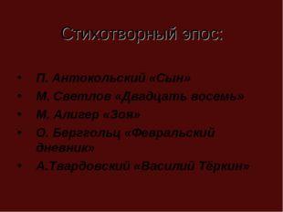 Стихотворный эпос: П. Антокольский «Сын» М. Светлов «Двадцать восемь» М. Алиг