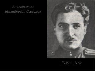 1915 - 1979 Константин Михайлович Симонов «Жди меня…» (1941) «Ты помнишь, Алё