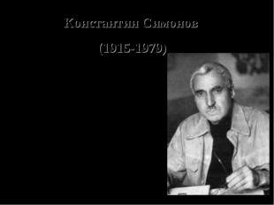 Константин Симонов (1915-1979) Константин (Кирилл) Михайлович известность как