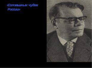 Михаил Исаковский «Соловьиным чудом России» называют Михаила Исаковского «Дан