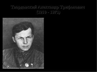 Твардовский Александр Трифонович (1910 - 1971) Мы за родину пали, Но она – сп