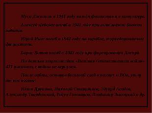 Муса Джалиль в 1941 году казнён фашистами в концлагере. Алексей Лебедев п