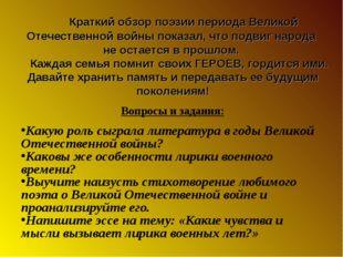 Краткий обзор поэзии периода Великой Отечественной войны показал, что подвиг