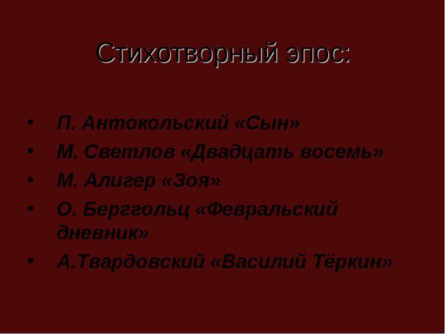 Стихотворный эпос: П. Антокольский «Сын» М. Светлов «Двадцать восемь» М. Алиг...