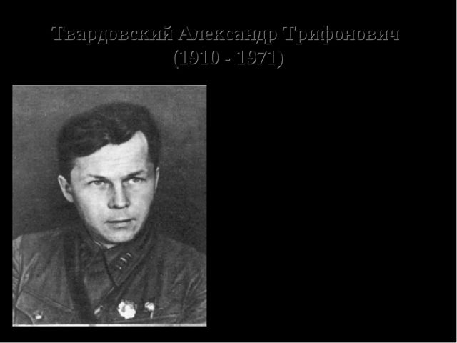Твардовский Александр Трифонович (1910 - 1971) Мы за родину пали, Но она – сп...