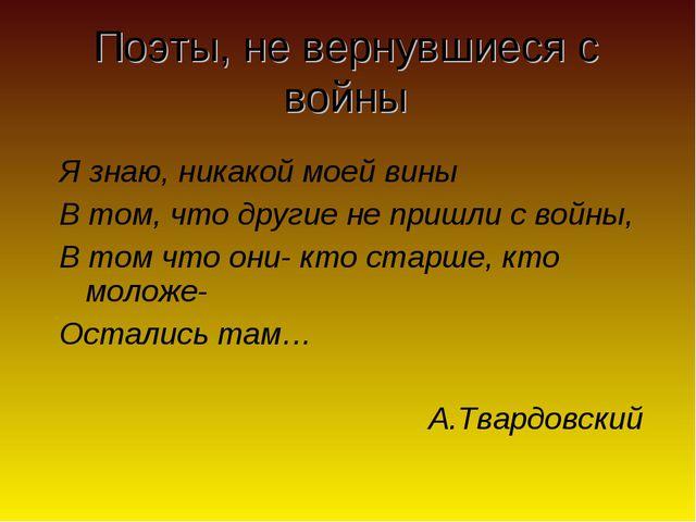 Я знаю, никакой моей вины В том, что другие не пришли с войны, В том что они-...