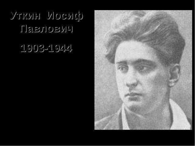 Уткин Иосиф Павлович 1903-1944 Иосиф Павлович был военным корреспондентом фр...