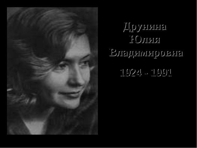 Друнина Юлия Владимировна 1924 - 1991 Юлия Владимировна со школьной скамьи...