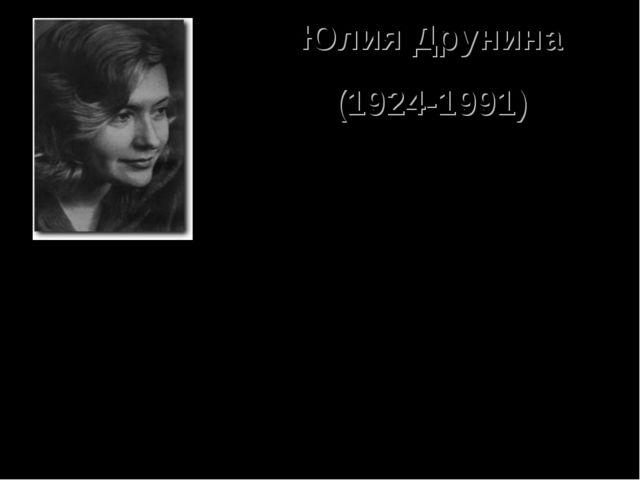 Юлия Друнина (1924-1991) *** Я столько раз видала рукопашный. Раз – наяву. И...