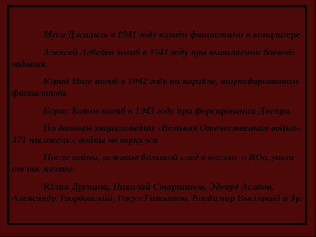 Муса Джалиль в 1941 году казнён фашистами в концлагере. Алексей Лебедев п...