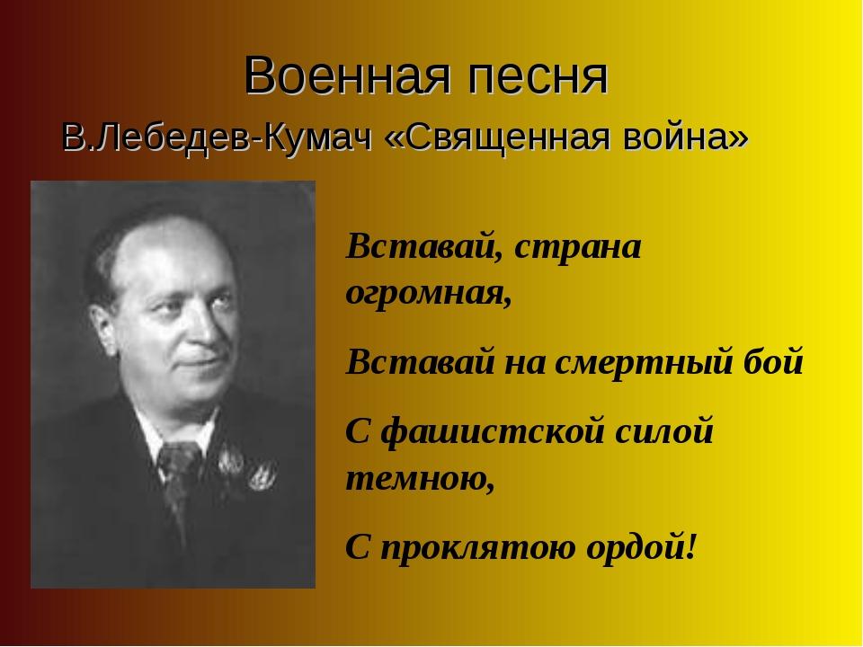 Военная песня В.Лебедев-Кумач «Священная война» Вставай, страна огромная, Вст...