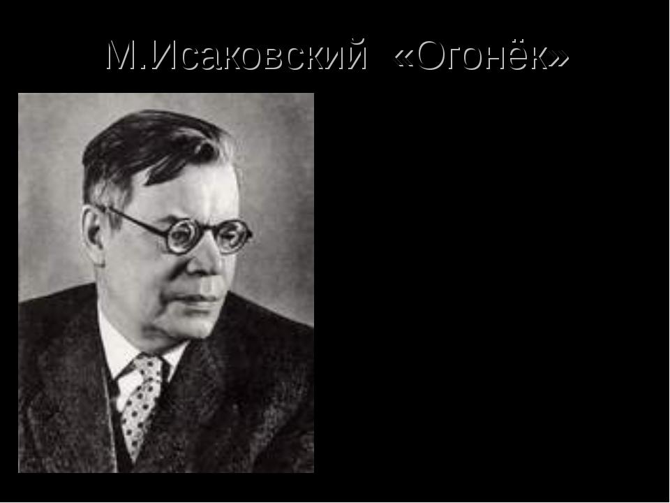 М.Исаковский «Огонёк» На позиции девушка Провожала бойца, Тёмной ночью прости...