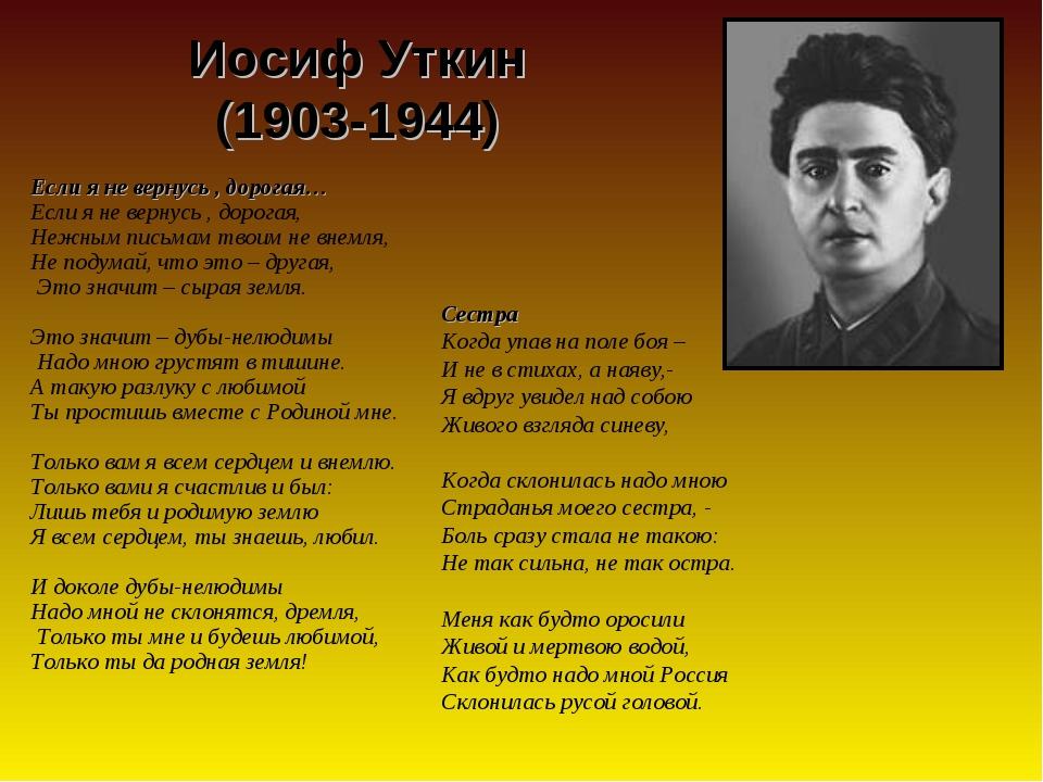 Иосиф Уткин (1903-1944) Если я не вернусь , дорогая… Если я не вернусь , доро...