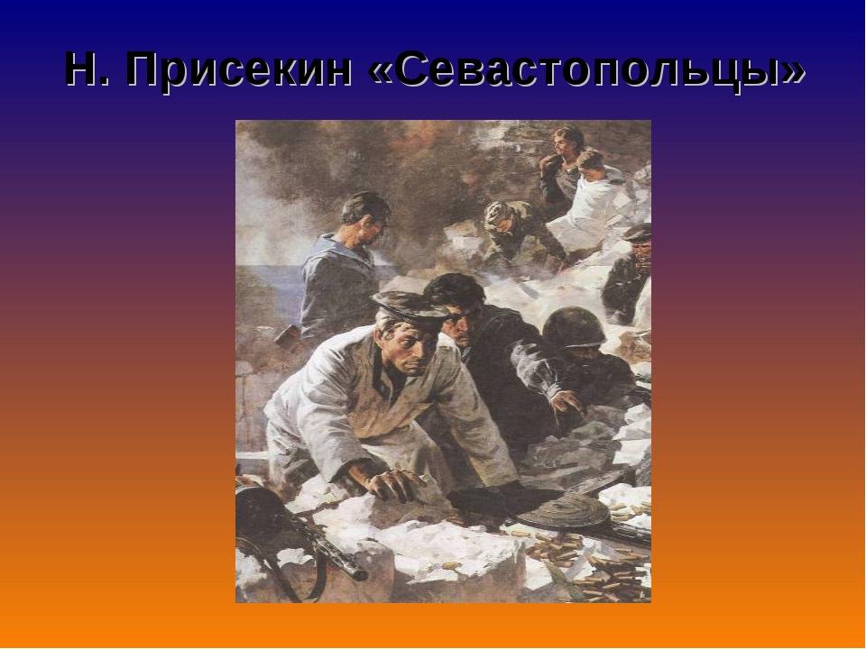Н. Присекин «Севастопольцы»