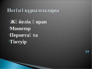 Жүйелік қорап Монитор Пернетақта Тінтуір