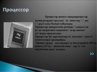 Процессор немесе микропроцессор компьютердегі орталық мәліметтер өңдеу құрыл