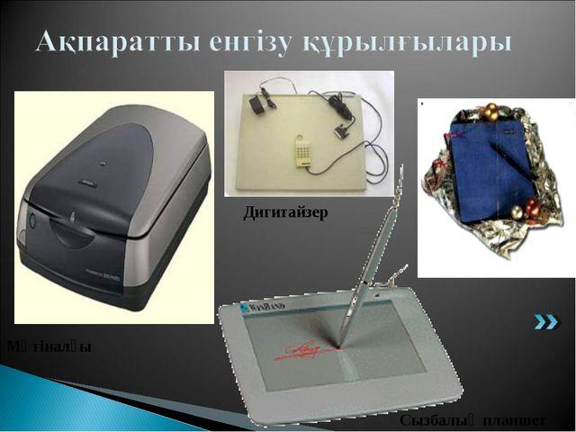 Мәтіналғы Сызбалық планшет Дигитайзер