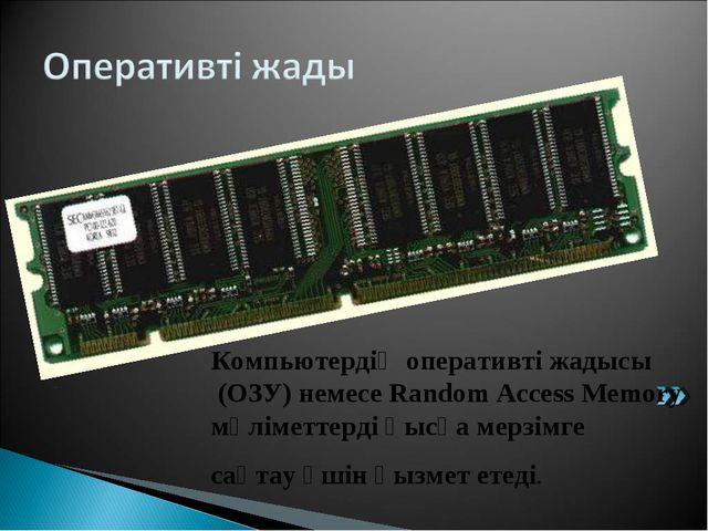 Компьютердің оперативті жадысы (ОЗУ) немесе Random Access Memory мәліметтерді...