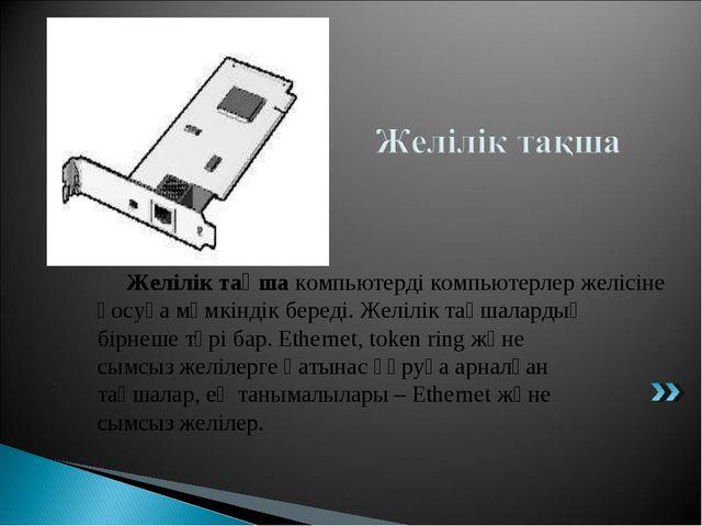 Желілік тақша компьютерді компьютерлер желісіне қосуға мүмкіндік береді. Жел...