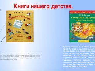Книги нашего детства. А. Л. Барто была детским поэтом и гордилась этим звани