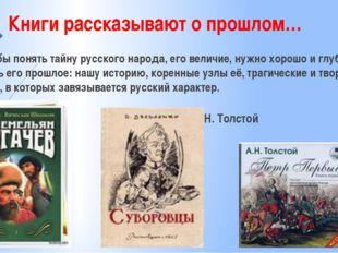 Книги рассказывают о прошлом… Чтобы понять тайну русского народа, его величие
