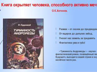 Книга окрыляет человека, способного активно мечтать. О.К.Антонов. Размах – от