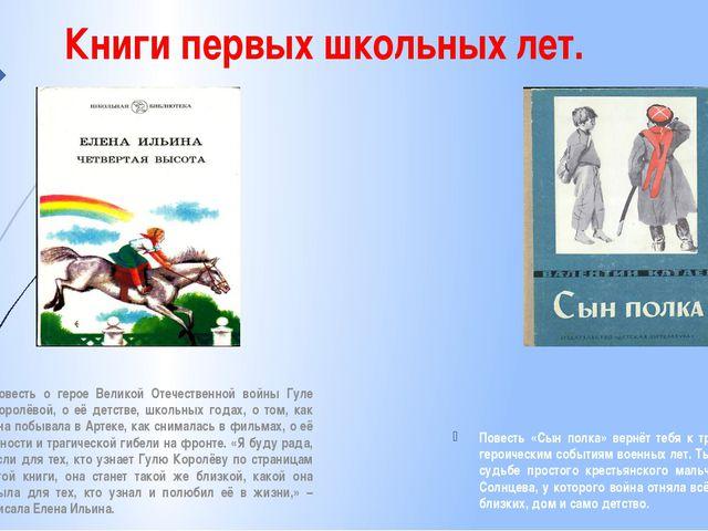Книги первых школьных лет. Повесть о герое Великой Отечественной войны Гуле К...