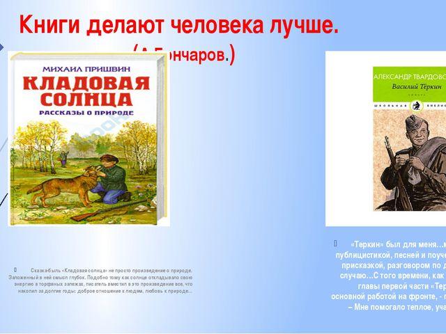 Книги делают человека лучше. (А.Гончаров.) Сказка-быль «Кладовая солнца» не п...