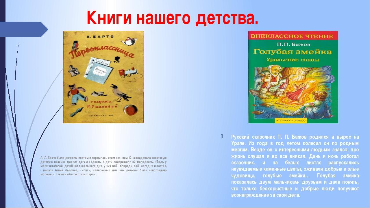Книги нашего детства. А. Л. Барто была детским поэтом и гордилась этим звани...