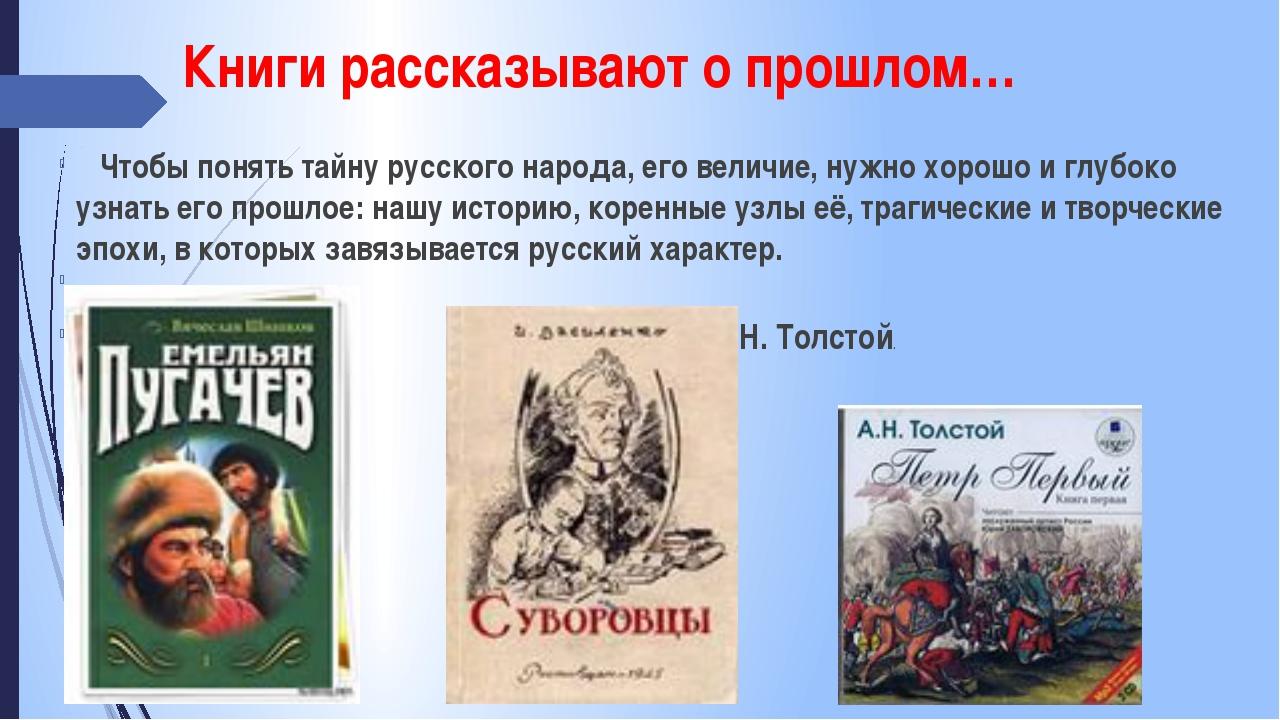 Книги рассказывают о прошлом… Чтобы понять тайну русского народа, его величие...