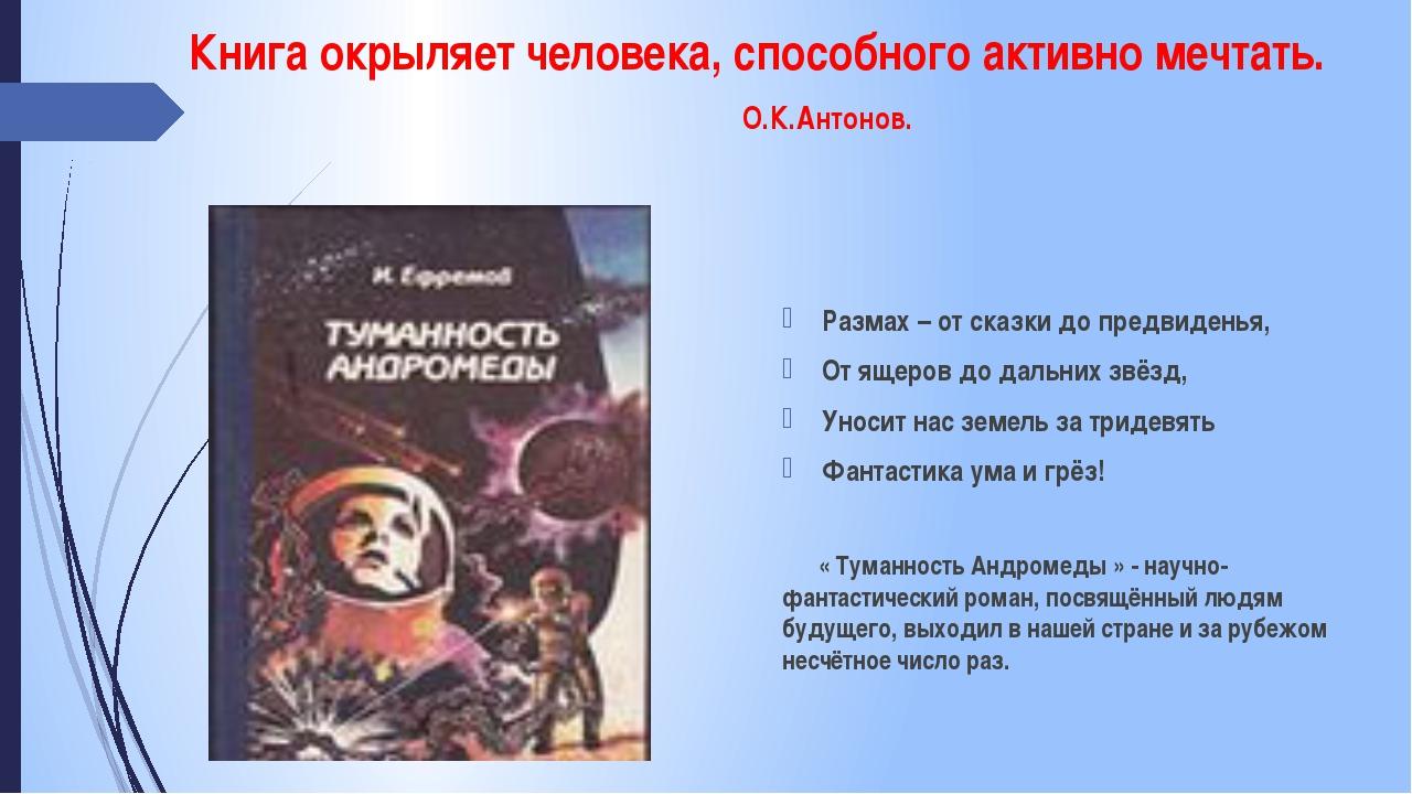 Книга окрыляет человека, способного активно мечтать. О.К.Антонов. Размах – от...
