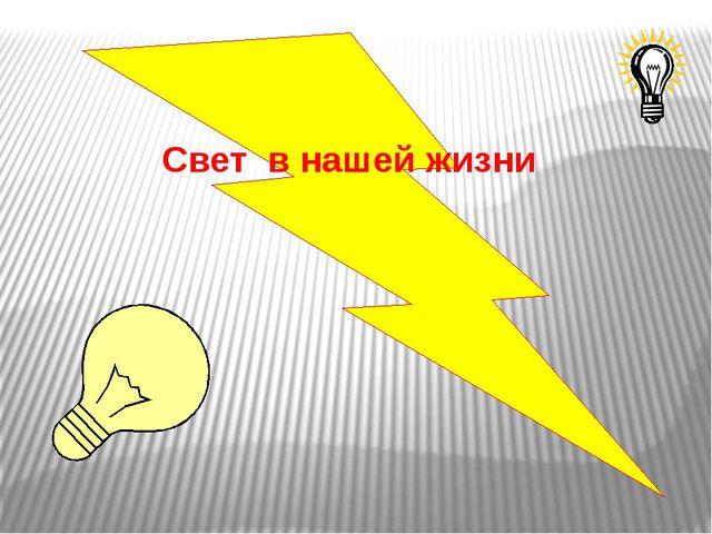 Свет в нашей жизни