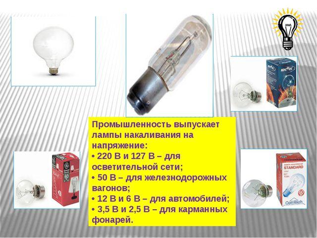 Промышленность выпускает лампы накаливания на напряжение: • 220 В и 127 В – д...