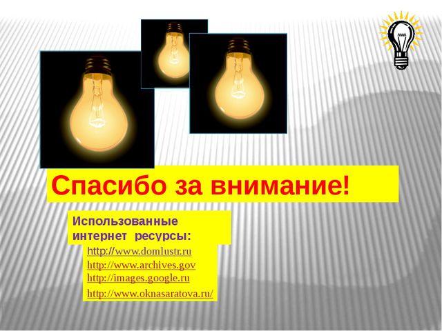 Использованные интернет ресурсы: http://www.archives.gov http://images.google...