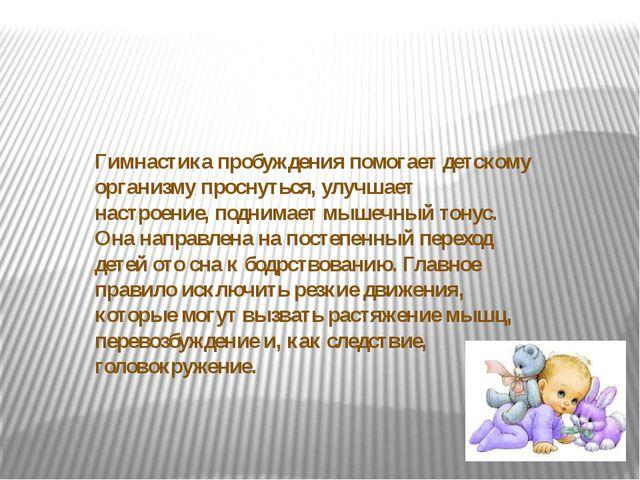 Гимнастика пробуждения помогает детскому организму проснуться, улучшает настр...