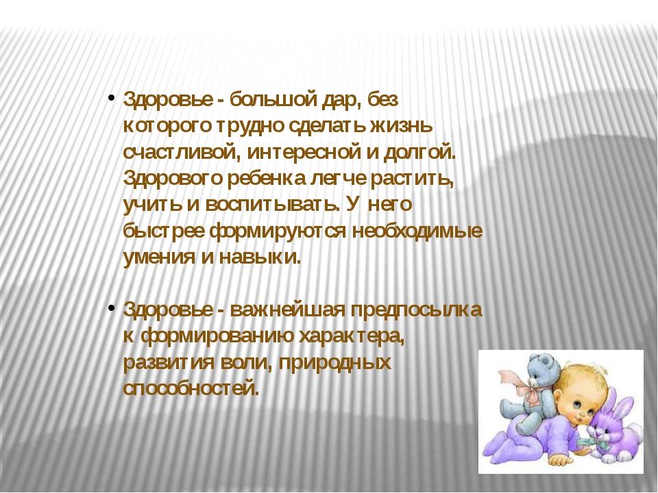 Здоровье - большой дар, без которого трудно сделать жизнь счастливой, интерес...