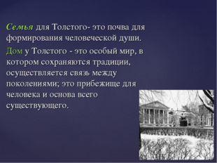 Семья для Толстого- это почва для формирования человеческой души. Дом у Толст
