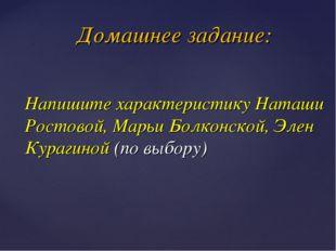 Напишите характеристику Наташи Ростовой, Марьи Болконской, Элен Курагиной (по