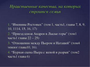 """1. """"Именины Ростовых"""" (том 1, часть1, главы 7, 8, 9, 10, 1114, 15, 16, 17) 2."""