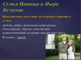 Нравственные качества, на которых строится семья: любовь, добро, деятельная д