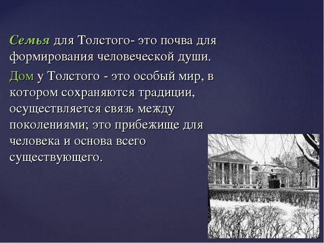 Семья для Толстого- это почва для формирования человеческой души. Дом у Толст...