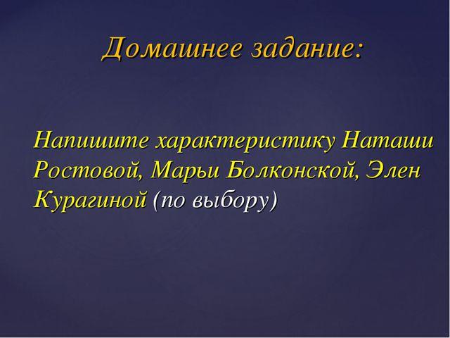 Напишите характеристику Наташи Ростовой, Марьи Болконской, Элен Курагиной (по...
