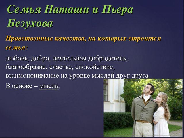 Нравственные качества, на которых строится семья: любовь, добро, деятельная д...