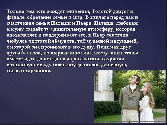 Только тем, кто жаждет единения, Толстой дарует в финале обретение семьи и ми...
