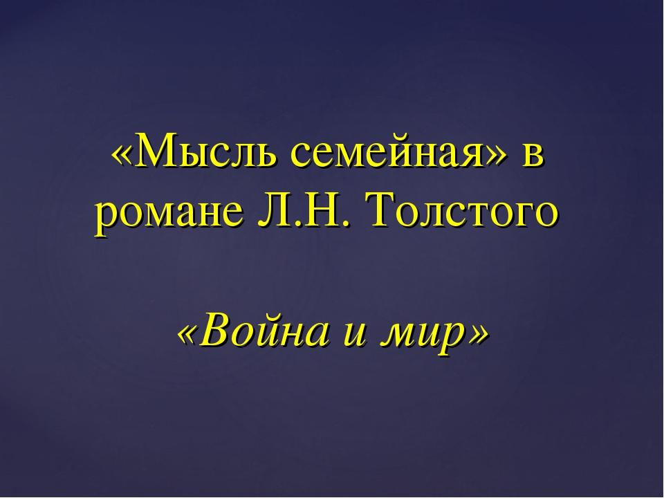 «Мысль семейная» в романе Л.Н. Толстого «Война и мир»
