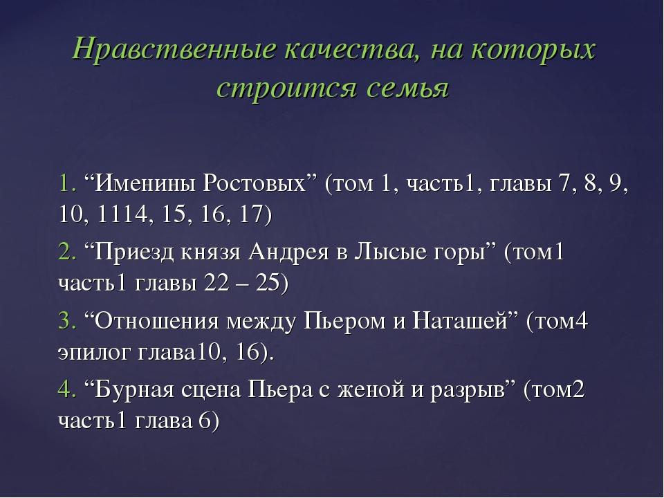 """1. """"Именины Ростовых"""" (том 1, часть1, главы 7, 8, 9, 10, 1114, 15, 16, 17) 2...."""