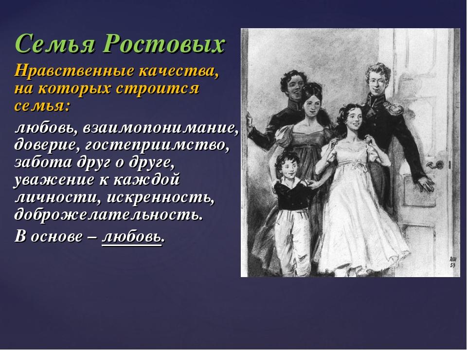 Семья Ростовых Нравственные качества, на которых строится семья: любовь, взаи...