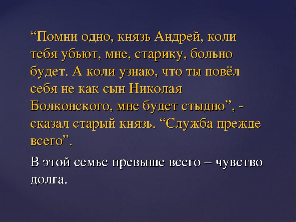 """""""Помни одно, князь Андрей, коли тебя убьют, мне, старику, больно будет. А кол..."""
